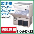 製氷機:新品:福島工業( フクシマ ) 製氷機 FIC-A45KT アンダーカウンター45kg 【 フクシマ 製氷機 】【 自動製氷機 】【 業務用製氷機 】