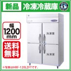 新品:ホシザキ 冷凍冷蔵庫 HRF-120LAFT (旧型番:HRF-120LZFT)