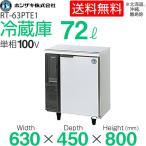 新品:ホシザキ 冷蔵庫 (冷蔵コールドテーブル) RT-63PTE1 ドアポケット付 【業務用冷蔵庫】