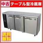 【中古】:ホシザキ コールドテーブル冷蔵庫 RT-150PTE 幅1500×奥行450×高さ800(mm) 2008年製