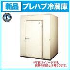 新品:ホシザキ プレハブ冷蔵庫 PR-22CC-1.5 1.5坪