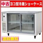 【中古】:ホシザキ テーブル型冷蔵ショーケース RTS-120SNB2 幅1200×奥行600×高さ800(mm) 2012年製