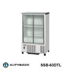 新品:ホシザキ 小形冷蔵ショーケース SSB-63CTL2 (旧型番: SSB-63CTL1 )