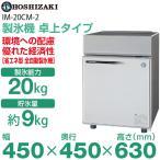 新品:ホシザキ 製氷機 卓上型 20kg IM-20CM