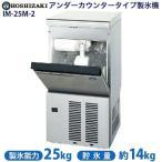 製氷機:ホシザキ 全自動製氷機 IM-25M-1