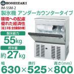 新品:ホシザキ 製氷機 アンダーカウンター 55kg IM-55M-1