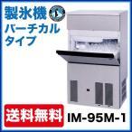 新品:ホシザキ 製氷機 バーチカル IM-95M-1