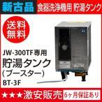 【新品未使用】:ホシザキ 食器洗浄機 JW-300TF 用 貯湯タンク ( ブースター ) BT-3F 幅250×奥行400×高さ450(〜485)