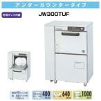 新品:ホシザキ 食器洗浄機 アンダーカウンタータイプ JWE-300TUB 【業務用食器洗浄機】