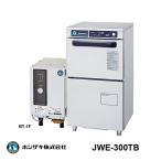 新品:ホシザキ 食器洗浄機 アンダーカウンタータイプ JWE-300TB 【業務用食器洗浄機】