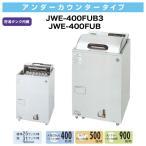 新品:ホシザキ 食器洗浄機 アンダーカウンタータイプ JWE-400FUB3 業務用食器洗浄機