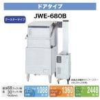 新品:ホシザキ 食器洗浄機 ドアタイプ (ブースター別) JWE-680B(旧型番:JWE-680A) 【業務用食器洗浄機】