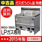 【中古】:マルゼン ガス式うどん釜角槽タイプ MGU-106G LPガス専用 2015年製