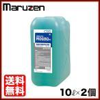 マルゼン 食器洗浄機 洗剤 10リットル×2