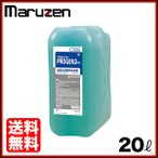 マルゼン 食器洗浄機 洗剤 20リットル