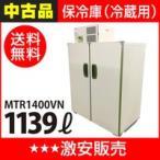 【中古】:三菱 保冷庫(冷蔵用) MTR1400VN 1139リットルタイプ 幅1310×奥行815×高さ1860(mm)