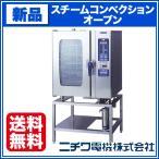 ニチワ スチームコンベクションオーブン  SCOS-101RH-R(L)