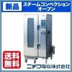新品:ニチワ スチームコンベクションオーブン  SCOS-201RH-R(L)