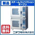新品:ニチワ スチームコンベクションオーブン  SCOS-6610RH-R(L)