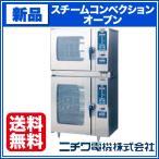 新品:ニチワ スチームコンベクションオーブン  SCOS-61010RH-R(L)