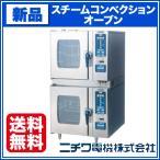 新品:ニチワ スチームコンベクションオーブン  SCOS-661RH-R(L)