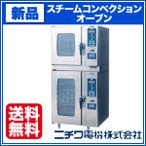 新品:ニチワ スチームコンベクションオーブン  SCOS-6101RH-R(L)
