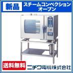新品:ニチワ スチームコンベクションオーブン  SCOS-610RHC-R(L)