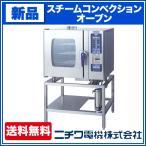 新品:ニチワ スチームコンベクションオーブン  SCOS-61RHC-R(L)
