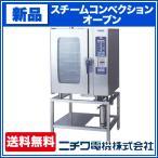 ニチワ スチームコンベクションオーブン SCOS-101RHC-R(L)