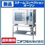 新品:ニチワ スチームコンベクションオーブン SCOS-610RL-R(L)
