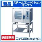 新品:ニチワ スチームコンベクションオーブン SCOS-61RL-R(L)