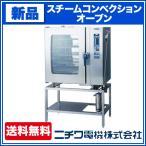 ニチワ スチームコンベクションオーブン SCOS-1010RL-R(L)