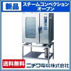 新品:ニチワ スチームコンベクションオーブン SCOS-101RL-R(L)