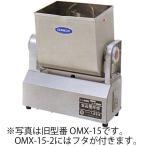 新品:オーミチ フードミキサー OMX-15-2(旧型番:OMX-15)
