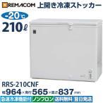冷凍庫:レマコム 冷凍ストッカー RRS-210CNF