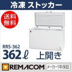 冷凍庫:レマコム 冷凍ストッカー RRS-362