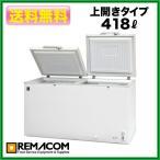 冷凍庫:レマコム 冷凍ストッカー RRS-418