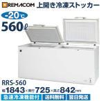 冷凍庫:レマコム 冷凍ストッカー RRS-525