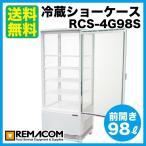 レマコム 4面ガラス冷蔵ショーケース RCS-4G98S