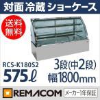 新品:レマコム 対面冷蔵ショーケース RCS-K180S2