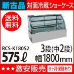 新古品:レマコム対面冷蔵ショーケース 575リットル幅1800×奥行790×高さ1200(mm)3段(中棚2段) RCS-K180S2