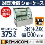 新品:レマコム 対面冷蔵ショーケース  LED仕様  RCS-K120S2L 3段(中棚2段)幅1200mmタイプ