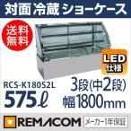 新品:レマコム 対面冷蔵ショーケース  LED仕様  RCS-K180S2L  3段(中棚2段)幅1800mmタイプ