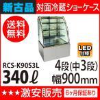 【新古品】:レマコム 対面冷蔵ショーケース LED仕様 340リットル 幅900×奥行790×高さ1370(mm) 4段(中棚3段) RCS-K90S3L 【数量限定】【送料無料】