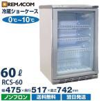 新品:レマコム 冷蔵ショーケース 60リットルタイプ  RCS-60