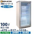 新品:レマコム 冷蔵ショーケース 100リットルタイプ  RCS-100