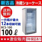 【新古品】レマコム 冷蔵ショーケース 100リットルタイプ 幅475×奥行517×高さ1018(mm) RCS-100【送料無料】