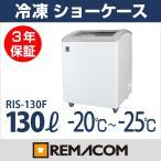 レマコム 冷凍ショーケース ( ショーケース 冷凍庫 ) RIS-130F 130リットル【 ショーケース冷凍 】 【送料無料】