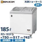 レマコム 冷凍ショーケース ( ショーケース 冷凍庫 ) 185リットル RIS-185F  【送料無料】