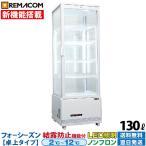 レマコム 冷凍ショーケース ( ショーケース 冷凍庫 ) 266リットル RIS-266F  【送料無料】